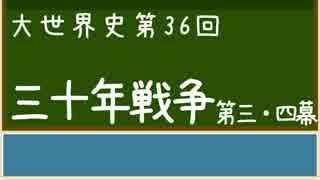 【大世界史】第36回 三十年戦争 第3・4幕
