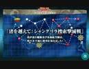 【艦これ】「発令!「艦隊作戦第三法」」E5甲
