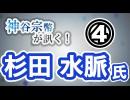 排外思想はダメ! 〜違う意見を受け入れられない者たち〜【CGS 神谷宗幣が訊く 杉...