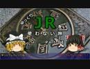 【ゆっくり】 JRを使わない旅 / part 01