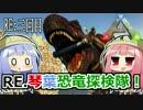 【ARK:Survival_Evolved】RE.琴葉恐竜探検隊! 3回目【恐竜サバイバル】