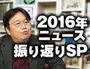 #156【公式】シン・ニコ生岡田斗司夫ゼミ12月11日号「まだ語りたりない2016年ニュ...