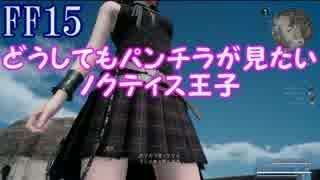 【FF15】どうしてもスカートの中が見たい王子
