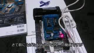 Arduinoでキャタピラ車をラジコンにしてみた