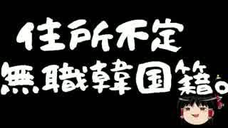 【ゆっくり保守】許されざる仏像大量破壊、韓国籍の男を逮捕。