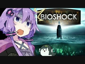 【BIOSHOCK】ゆかりさんの海底都市探索記:No.1【VOICEROID実況】