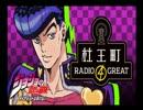 ジョジョの奇妙な冒険 ダイヤモンドは砕けない 杜王町RADIO 4 GREAT 第18回