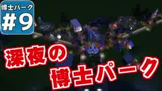 【Planet Coaster 】ようこそ! 博士パークへ! #9【ゆっくり実況】