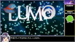 【ゆっくり実況】LUMOをねっとり紹介 前編