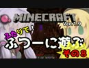 【minecraft】1.9ふたりで!ふつーに遊ぶ その8【VOICEROID+】