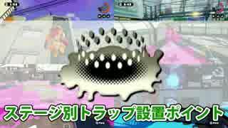 【Splatoon】ステージ別トラップ設置ポイ