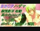 【ハザマ】緑残影牙始動高火力コンボ キャ