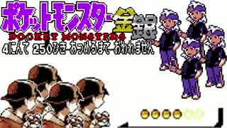 ポケモン全250匹集めるまで終われない旅 Part6【金銀】