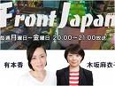【Front Japan 桜】トランプ「一つの中国