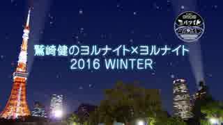 2016ヨナヨナイベント 冬 夜公演まとめ