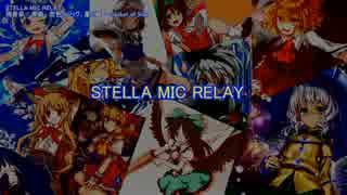 【東方ニコカラ】STELLA MIC RELAY 【魂音