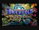 【実況】相棒と強くなれ!『デジタルカードアリーナ』(第1回)