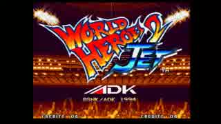 対戦動画( WORLD_HEROES2:NEOGEO-ROM版)