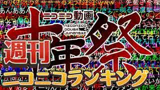 週刊ニコニコランキング #501 -12月第2週-
