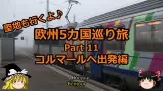 【ゆっくり】欧州5カ国巡り旅  11 コルマ