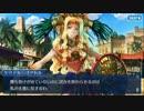 Fate/Grand Orderを実況プレイ バビロニア編part27