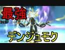 【ポケモンSM】ポケモン大好きマンのシングルレート#3【デン...