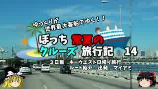 【ゆっくり】クルーズ旅行記 14 キー