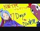 【ゲーム実況1羽目】7Days to Die【NWプロ】