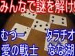 トランプを使用した謎解きゲーム!愛の戦