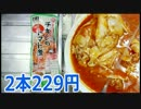 業務スーパー チキンのトマト煮 229円