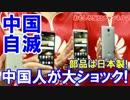 【中国人が大ショック】 ファーウェイ不買!高級部品は日本製!