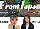 【Front Japan 桜】トランプ、プーチン ど