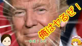 激震!アメリカ大統領選!! シンクタンクとトランプゲーム