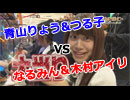 パチンコ必勝本 CLIMAX WBC~Woman Battle