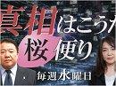 【桜便り】視聴者の質問に答えて / 田母神