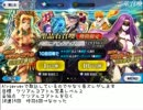 Fate/Grand Order バビロニアピックアップ2