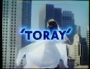 【CM】東レ 1986年
