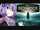 【BIOSHOCK】ゆかりさんの海底都市探索記:No.2【VOICEROID実況】