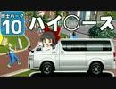【Planet Coaster 】ようこそ! 博士パークへ! #10【ゆっくり実況】