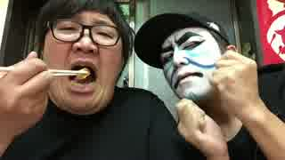 デカキンとカブキンが臭豆腐を食す!