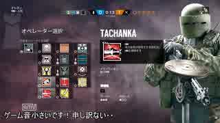 【Rainbow Six Siege】 PS4 枯れた声で実況プレイ~タチャンカ強化前夜~