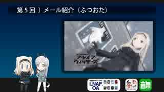 LNAF-unofficial-OA 第5回