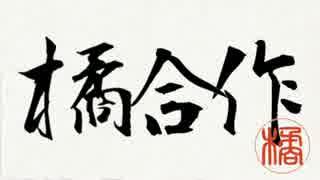 橘ありす合作(祝・浅利七海45位)