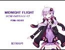 【結月ゆかり】「Midnight Flight -ひとりぼっちのクリスマス・イブ-(...