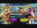 【Fate/goバビロニアピックアップ2召喚 31連+呼符6枚【FGO】