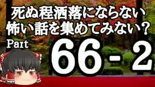 【ゆっくり怪談】洒落怖〚part66‐2〛