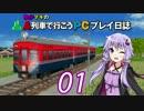 【VOICEROID実況】ゆかマキの「A列車で行こうPC」プレイ日誌 Part01