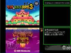 【RTA】 マリオ&ルイージRPG3!!! 5時間33