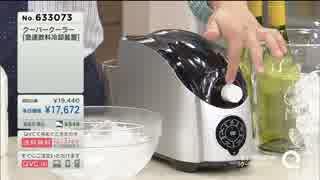 QVC福島 - 飲み物を急速冷却!「クーパー