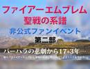 ファイアーエムブレム聖戦の系譜20周年記念ファンイベント(非公式) Part 2 #FE聖戦20周年